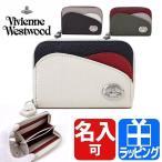 ヴィヴィアン ウエストウッド Vivienne Westwood コインケース 小銭入れ 財布 カードケース ダブルフラップ  名入れ メンズ レディース 正規品