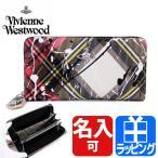 ヴィヴィアン・ウエストウッド VIVIENNE WESTWOOD 財布 長財布 レディース ラウンドファスナー 51050023 10802 名入れ