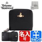 ヴィヴィアン・ウエストウッド VIVIENNE WESTWOOD 財布 二つ折り ミニ財布 51080020 40212 プレゼント