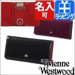 ヴィヴィアン ウエストウッド VIVIENNE WESTWOOD キーケース 4連 SIMPLE TINY ORB 名入れ ギフト プレゼント おすすめ 3518D75