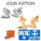 ルイヴィトン Louis Vuitton ピアス エセンシャル V アクセサリー イヤリング ヴィトン M68153