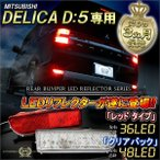 デリカ D5 LED リフレクター 選べる2色 スペースギア対応