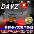 DAYZ デイズ LEDリフレクター レッド クリアバック ハイウェイスター ライダー