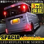 新型 スペーシア スペーシアカスタム MK53S LED リフレクター テールランプ ブレーキランプ ストップランプ バックランプ