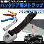 ショッピングストラップ パーツ キャラバンNV350 NV350キャラバン パーツ E26 バックドア ストラップ