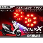NEW シグナスX SR SF44J FI パーツ LEDテールランプ ヤマハ