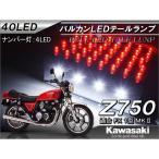 カワサキ Z750 FX 1型 MKII LEDテールランプ ナンバー灯付 40灯 バイクテール バレンタイン 2018 チョコ以外 トレンド 面白い 義理