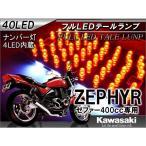 カワサキ ゼファー400 バルカン400 LED テールランプ