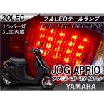 ヤマハ アプリオ JOG 4JP 4LV SA11J LED テールランプ 20灯 ナンバー灯 純正交換