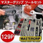 マスターグリップ 工具セット ツールセット 129P 車載工具 ガレージ キット