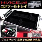 Yahoo!エムアール企画 3号店【爆安セール】ハイエース 200系 センターコンソール トレイ 4型 パーツ