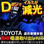 フットランプ フットライト 電源取り出しキット カプラ インナーランプ バルブ トヨタ TOYOTA 汎用 LED 便利グッズ