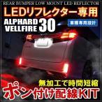 ヴェルファイア 30系 アルファード 30系 LEDリフレクター専用 分岐配線 電源 1個
