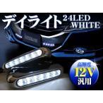 12V専用 高輝度LEDデイライト 片側12LED、合計24LED使用 ホワイト メッキタイプ