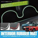 新型 ライズ 新型 ロッキー A200A A210A 200系 パーツ ラバーマット ゴムマット  インテリアラバーマット ドアポケットマット  防水(予約)