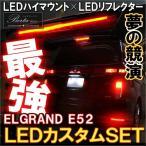 エルグランド E52  LEDカスタムセット ハイウェイスター ライダー