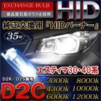 エスティマ 30系 40系 HIDバルブ HIDヘッドライト D2C D2R D2S 35W