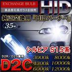 シルビア S15 HIDバルブ HIDヘッドライト D2C D2R D2S 35W 日産