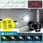HID バルブ ヘッドライト ヘッドランプ D4C D4R D4S バーナー 35W 3000K 4300K 6000K 8000K 10000K