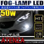 アテンザ GJ系 LED フォグランプ H11 50W OSRAM 2個セット バルブ ライト