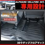 ヴェルファイア 30系 アルファード 30系 3D ラゲッジトレイ ラゲージトレイ ラゲッジマット フロアマット 立体 防水 トランク