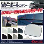 ハイエース200系 リア ミラーホールカバー 純正カラー パーツ リアゲート カバー ミラー