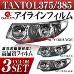 ショッピングカスタム タントカスタム L375S L385S アイラインフィルム 3色セット ヘッドライト ステッカー