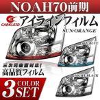 ノア NOAH 70系 前期 アイラインフィルム 3色セット ヘッドライト ステッカー