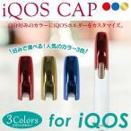 Yahoo!エムアール企画 3号店【激安セール】アイコス キャップ カバー ホルダー ケース アイコスキャップ ケース 2.4plus iQOS2.4 メタリック プレゼント  お返し おしゃれ