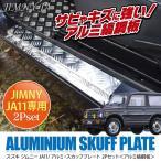 ジムニー JA11 スカッフプレート アルミ製 縞鋼板