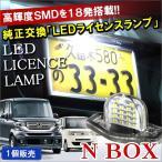 N-BOX N BOX NBOX Nボックス エヌボックス カスタム LED ライセンスランプ ナンバー灯 18灯 ホワイト