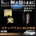 ショッピングステップワゴン 【激安セール】ステップワゴン RG シフトポジション LED 光度調整 ルームランプ タクシー