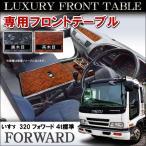 いすゞ フォワード 320 4t 標準車 フロントテーブル ドリンクホルダー