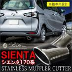 シエンタ 170系 ハイブリッド モデリスタ マフラーカッター シングル 下向き オーバル シルバー