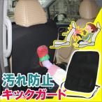 キックガード シートカバー チャイルド 汚れ防止 ブラック ポケット 収納 シート裏側 トヨタ ホンダ スズキ 日産 送料無料