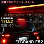 エルグランド E52 前期 後期 LEDハイマウント ストップランプ 選べる3色