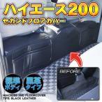 ショッピングハイエース 200系 ハイエース 200系 セカンドカバー パーツ 4型 アクセサリー カバー