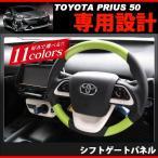 新型 プリウス ZVW 50系 ステアリング スポーツタイプ SPグリップ ハンドル 1P トヨタ