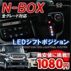 ショッピングカスタム N-BOX N BOX NBOX Nボックス エヌボックス カスタム 前期 後期 LED シフトポジション ルームランプ
