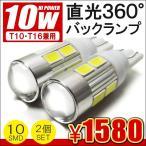 T10 T16 LED ポジションランプ ポジション球 ポジション灯 バックランプ バックライト 魚眼レンズ 10LED 2個セット ホワイト ブルー