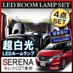 新型 セレナ C27 LED ルームランプ セット ホワイト Bタイプ