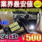 プリウス 50系 LED カーテシランプ ドアテシランプ T10 T16 LED バルブ 平面 全極性 24灯 5W 1個