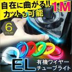 ELワイヤー チューブライト イルミネーション ELファイバー 有機 ネオン チューブ 1M巻き 選べる6色 インバータ付属