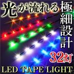 流れる LED テープライト 32灯 選べる7色 往復点灯 防水 テール ヘッドライト ドアカーテシ