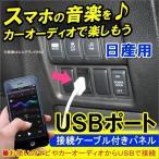 USBポート スイッチカバー 日産 カーナビ カーオーディオ 接続通信 パネル ケーブル 便利グッズ 車 汎用