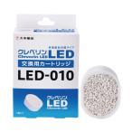 Yahoo!ミスターマックスオンラインストアドウシシャ クレベリンLED 交換用カートリッジ LED-010【送料無料】