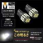 LEDバルブ T10 T16 LEDポジションランプ ホワイト 白 2個セット 3014 30SMD ポジション ナンバー LED