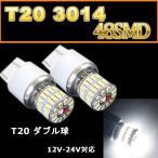 T20 ダブル球LED ホワイト 白 2個セット 3014 48SMD 車 バイク等のブレーキランプに最適