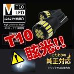 ショッピングLED T10 LED バルブ  白 ホワイト 2個セット ポジションランプ ナンバー LED 4014 21SMD