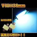 面発光 ルームランプ 室内灯などに T10-31mm